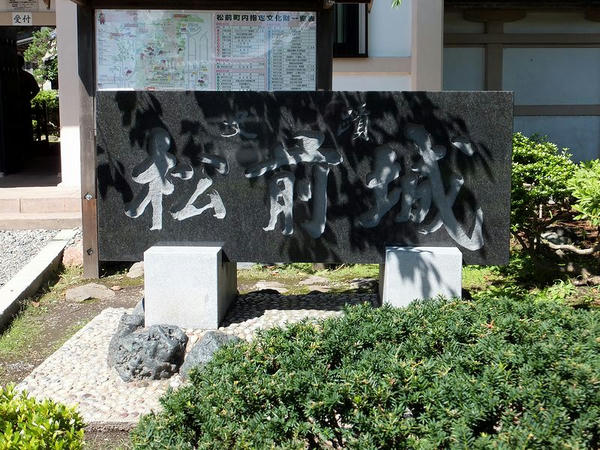 史蹟松前城の石碑