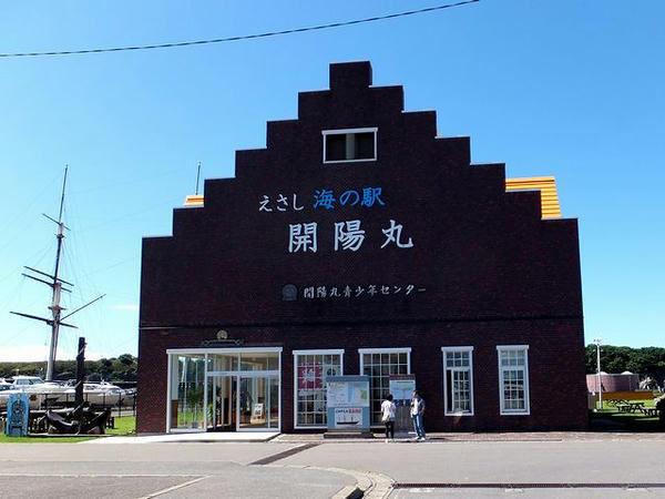 えさし海の駅開陽丸の建物