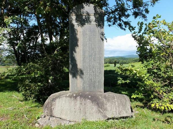 館城址の碑