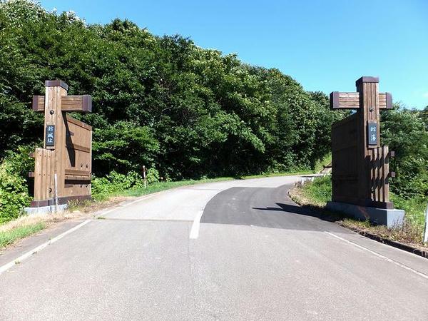 館藩館城址と書かれた門
