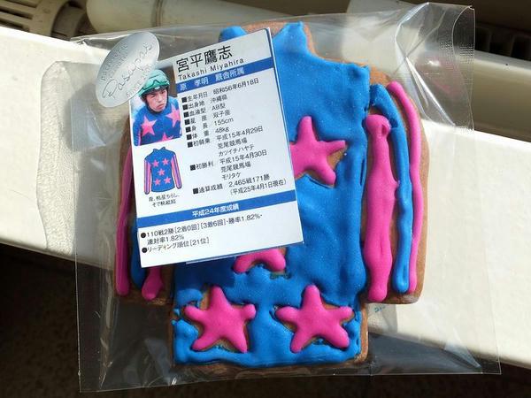 宮平騎手の勝負服クッキー
