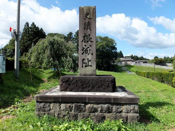 史蹟根城址の石碑