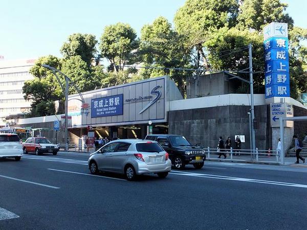 京成上野駅正面口