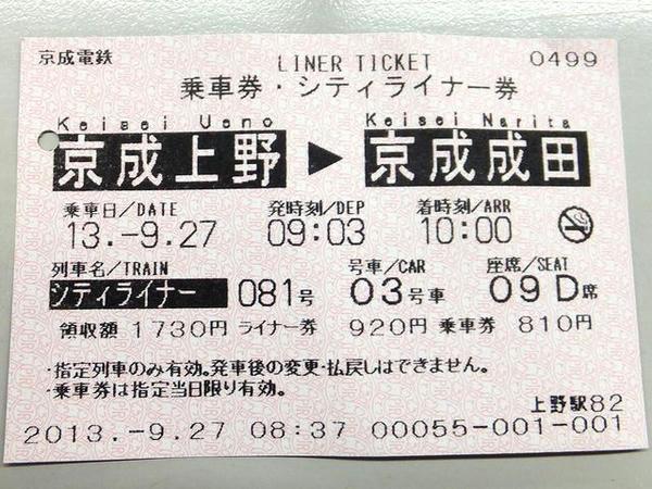 購入した乗車券・シティライナー券
