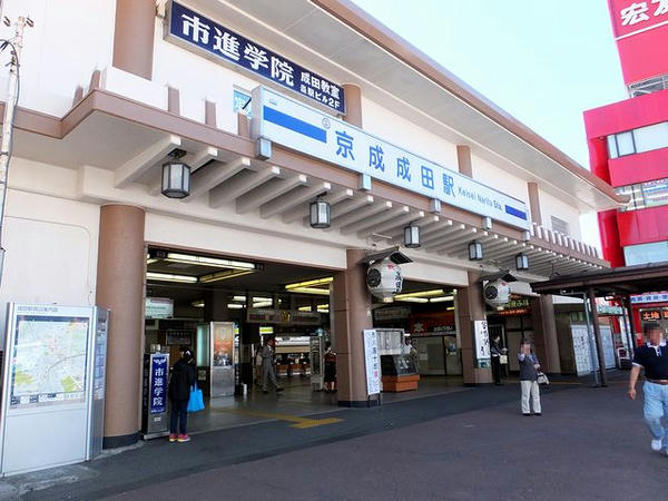 京成成田駅の駅舎