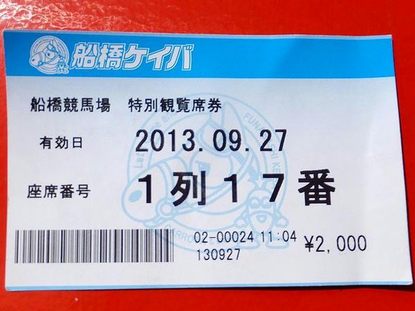 購入したチケット