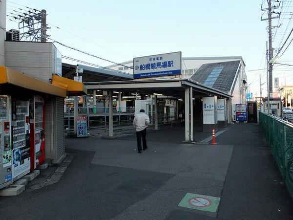 京成電鉄船橋競馬場前駅