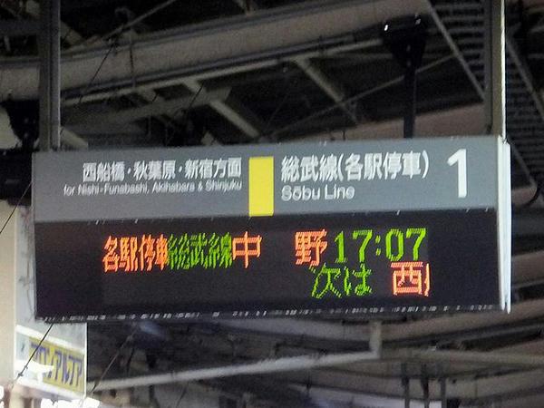 JR船橋駅の列車案内