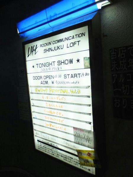 新宿LOFTに入る階段に掲げられた看板