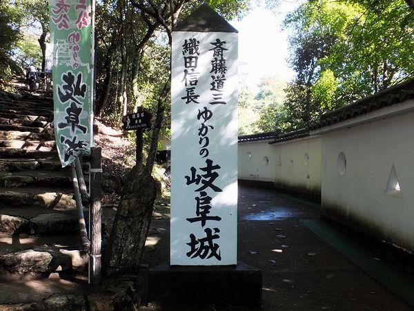 斎藤道三織田信長ゆかりの岐阜城の看板