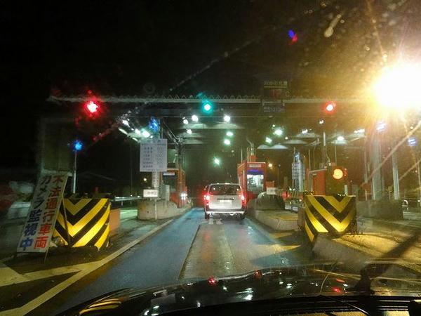 国道142号新和田トンネル有料道路料金所