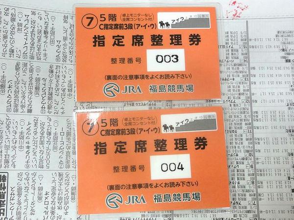 C指定席整理券