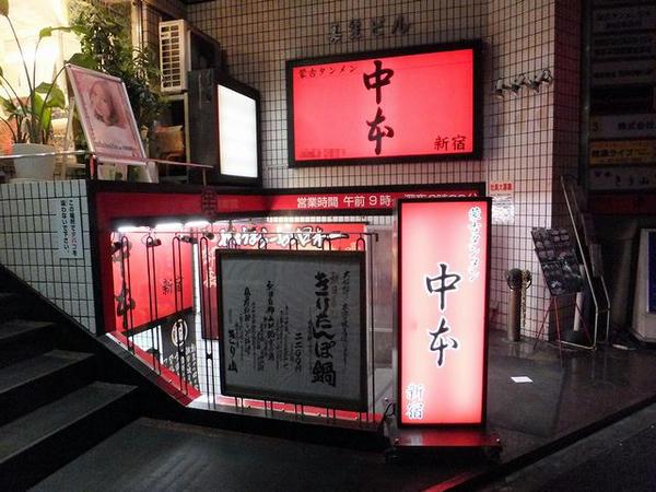 蒙古タンメン中本新宿店入口