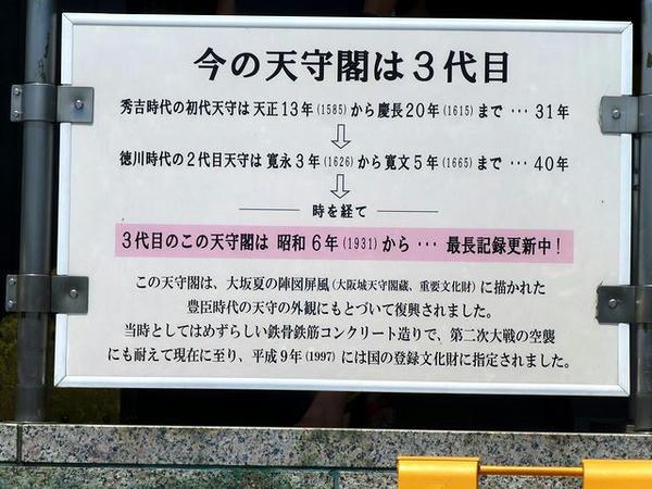 大阪城豆知識