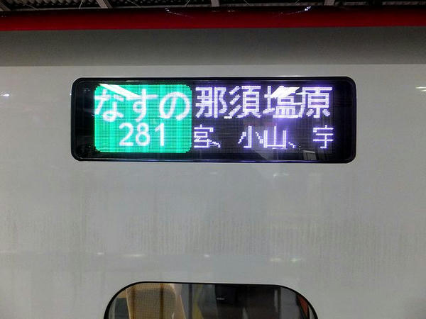 東京駅から東北新幹線終列車に