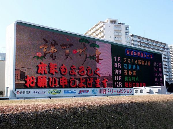 「謹賀新年」の川崎ドリームビジョン