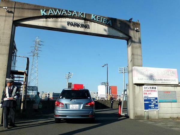 川崎競馬場駐車場入口