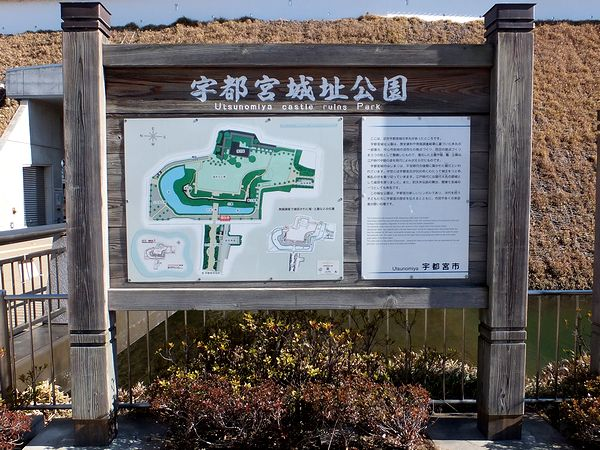 宇都宮城址公園の看板