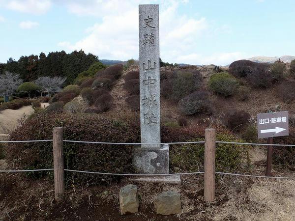史蹟 山中城阯の石碑