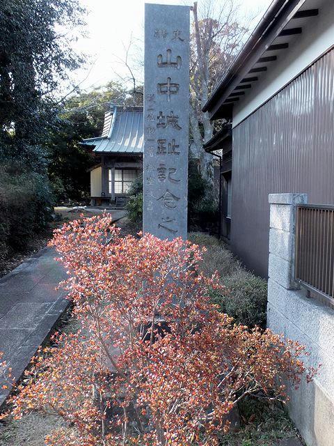 宗閑寺入口の山中城趾記念之碑