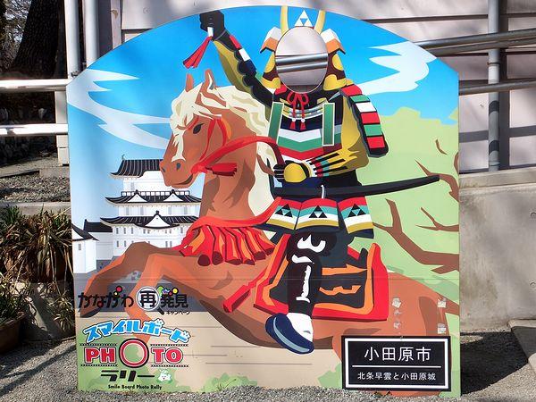 「北条早雲と小田原城」の顔出し看板