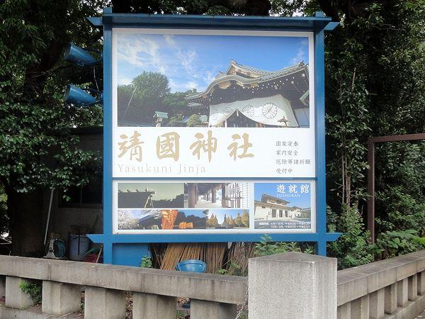 靖国神社入口の看板