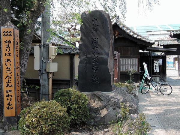 史跡 旧文武学校の石碑