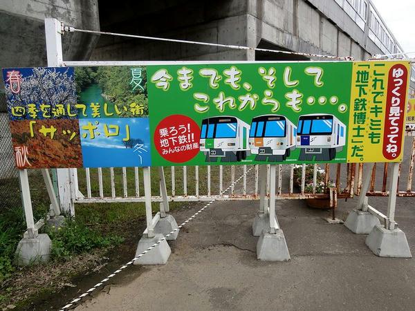 交通資料館入口の看板