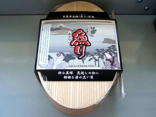 漁り弁当 1,050円 のパッケージ