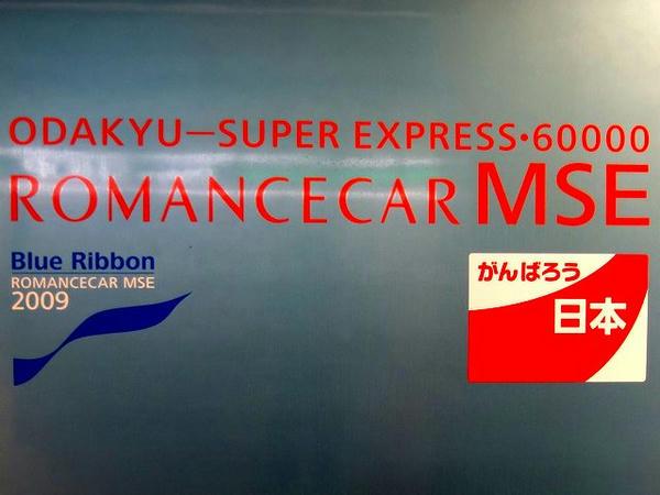 車体側面のロゴと貼り付けられた「がんばろう日本」