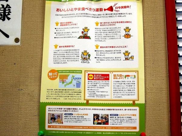 おいしいとやま食べきり運動のポスター(2)