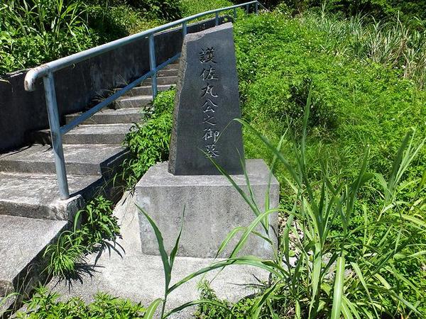 護佐丸の墓入口の石碑