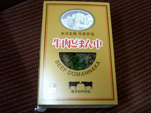 牛肉どまん中のパッケージ