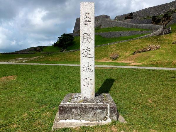 「史跡 勝連城跡」の石碑