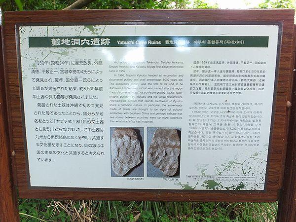 薮地洞穴の案内看板