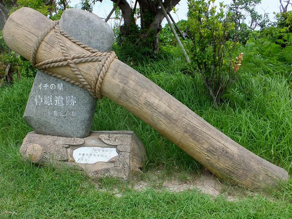石斧を模した「イチの里 仲原遺跡」の看板