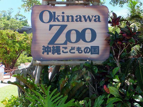 園内にあった「沖縄こどもの国」の看板