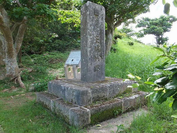 「国指定史跡 玉城城跡」の石碑