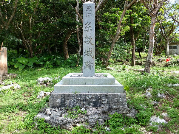 「史跡 糸数城跡」の石碑