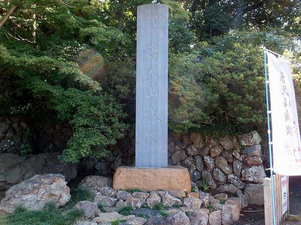 「国指定史跡 唐沢山城跡」の石碑