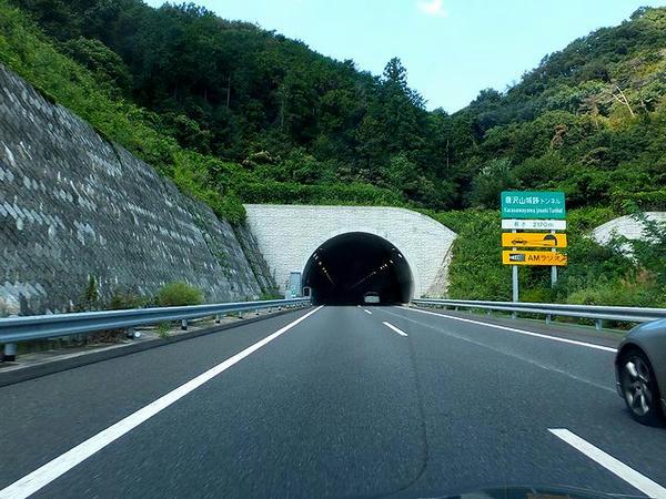 北関東道唐沢山城跡トンネル