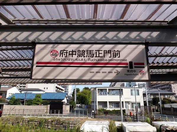 府中競馬正門前駅の駅名標