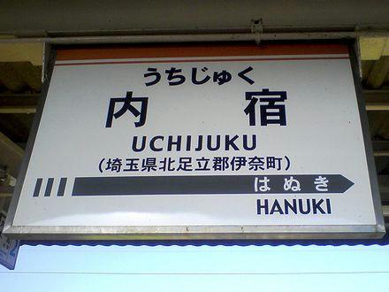 内宿の駅名票