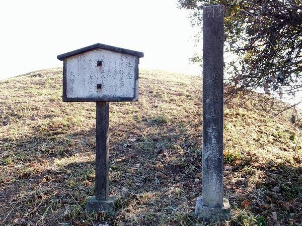 鉄砲山古墳の石碑と石で出来た注意書き看板