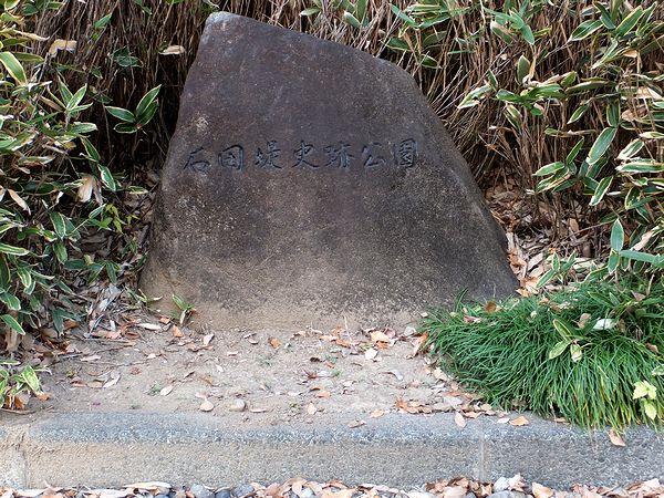 「石田堤史跡公園」の石碑