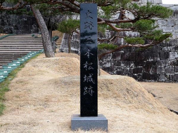 「史跡 二本松城跡」の石碑