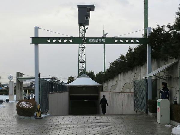 福島競馬場東口