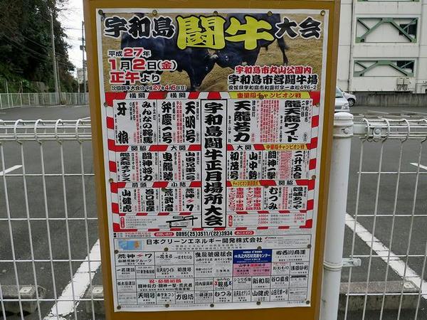 闘牛のポスター