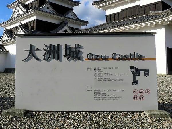 「大洲城」の看板