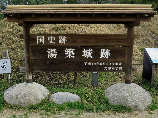 「国史跡 湯築城」の看板